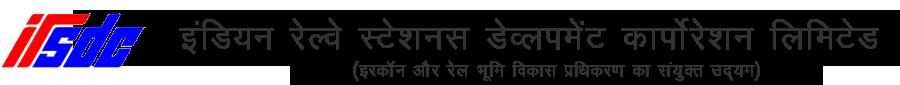 इंडियन रेल्वे स्टेशनस डेव्लपमेंट कार्पोरेशन लिमिटेड की आधिकारिक वेबसाइट